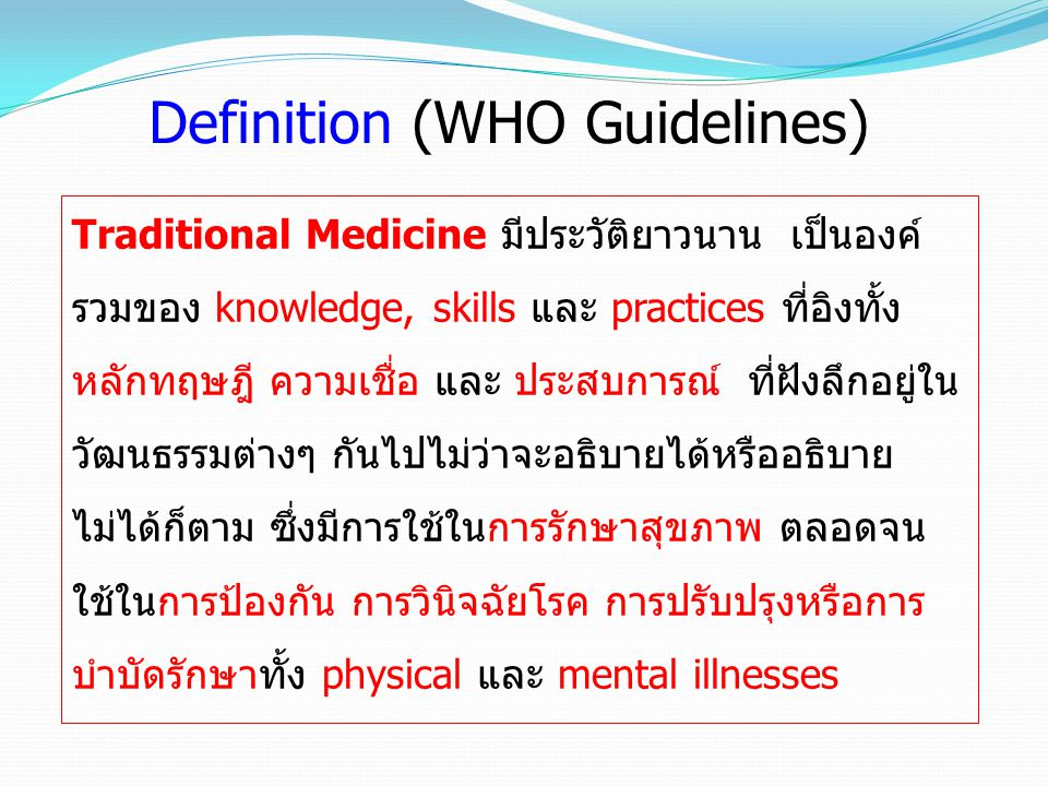 Definition (WHO Guidelines)