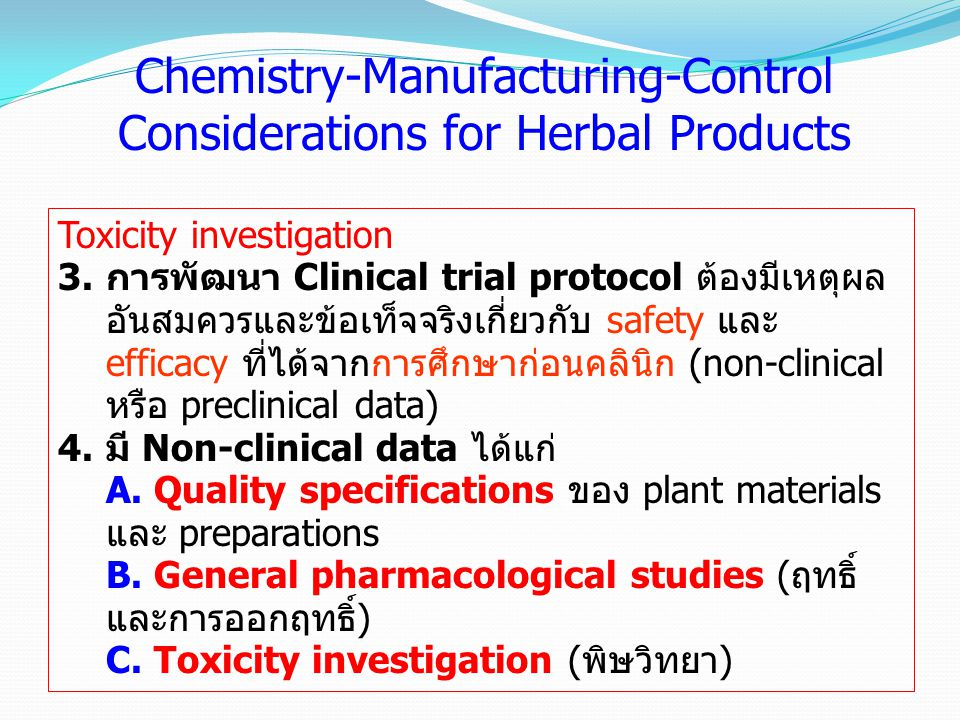 Chemistry-Manufacturing-Control Considerations for Herbal Products