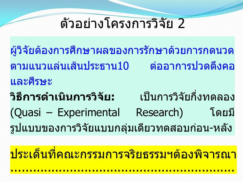 ตัวอย่างโครงการวิจัย 2