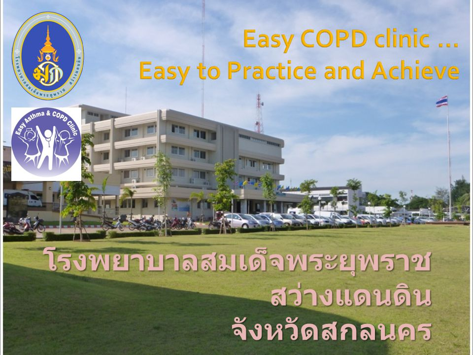 Easy COPD clinic … Easy to Practice and Achieve