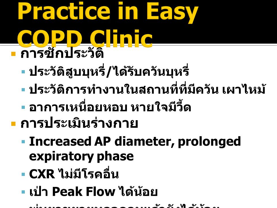 Practice in Easy COPD Clinic
