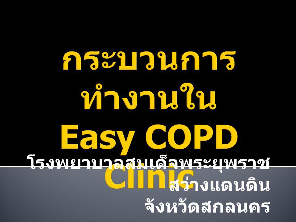 กระบวนการทำงานใน Easy COPD Clinic