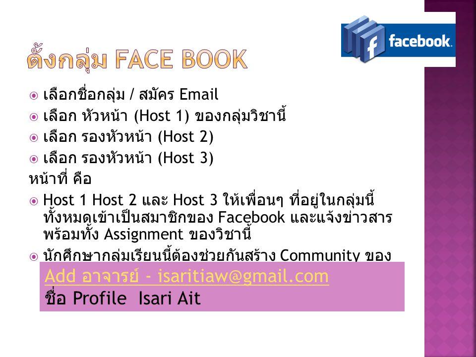 ตั้งกลุ่ม Face Book Add อาจารย์ - isaritiaw@gmail.com