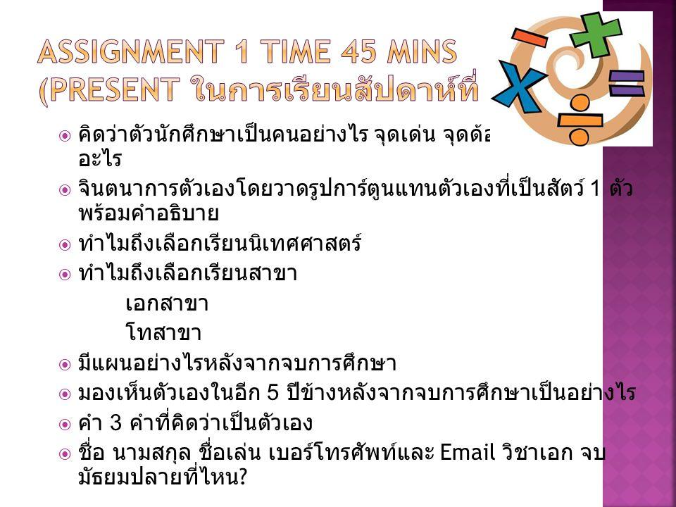 Assignment 1 Time 45 Mins (Present ในการเรียนสัปดาห์ที่ 1)
