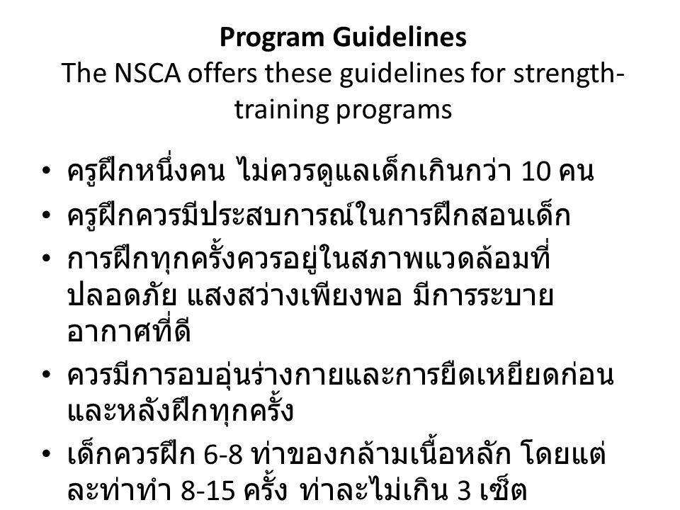 Program Guidelines The NSCA offers these guidelines for strength-training programs
