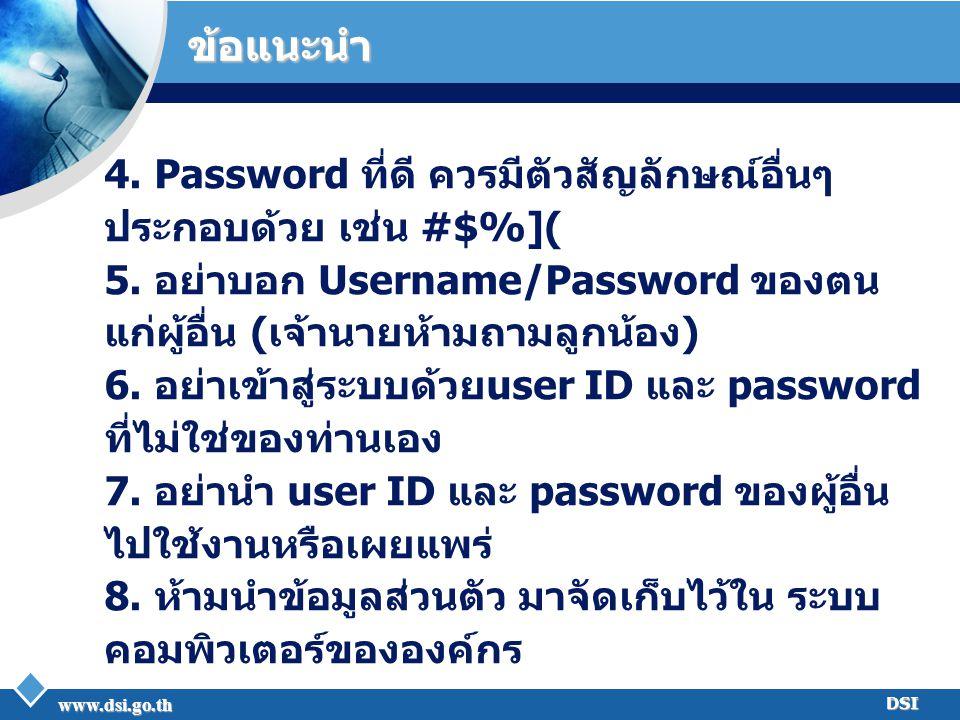 ข้อแนะนำ 4. Password ที่ดี ควรมีตัวสัญลักษณ์อื่นๆ