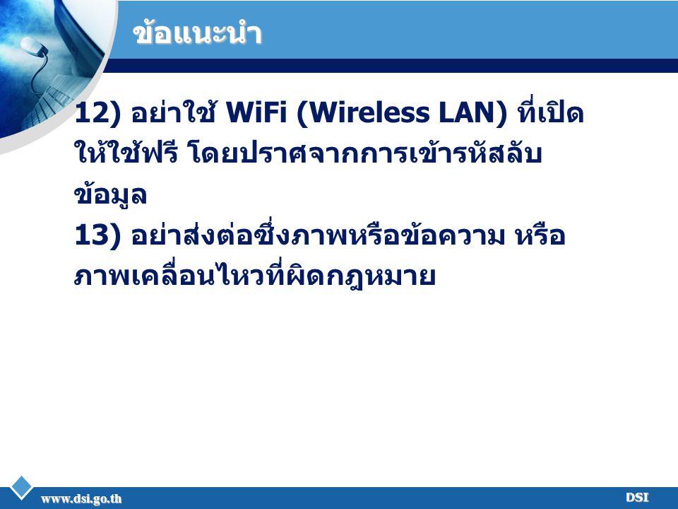 ข้อแนะนำ 12) อย่าใช้ WiFi (Wireless LAN) ที่เปิด