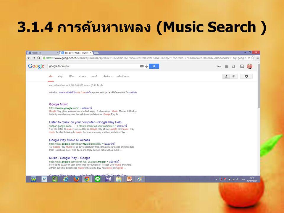 3.1.4 การค้นหาเพลง (Music Search )