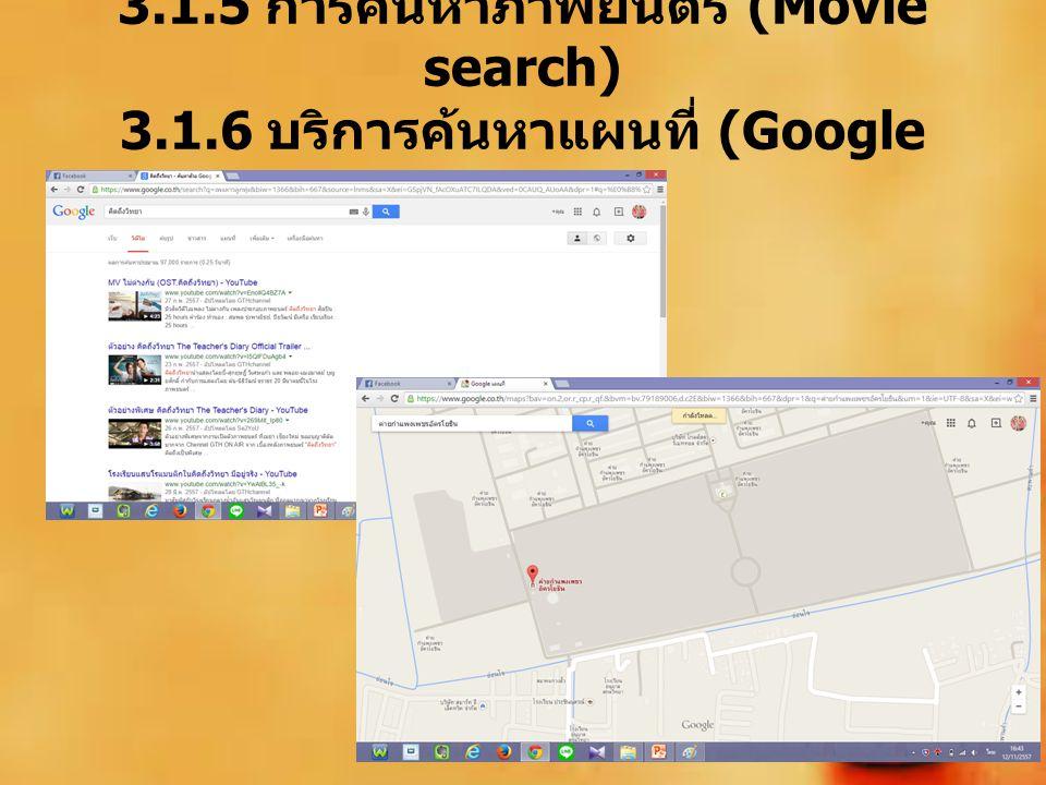 3. 1. 5 การค้นหาภาพยนตร์ (Movie search) 3. 1