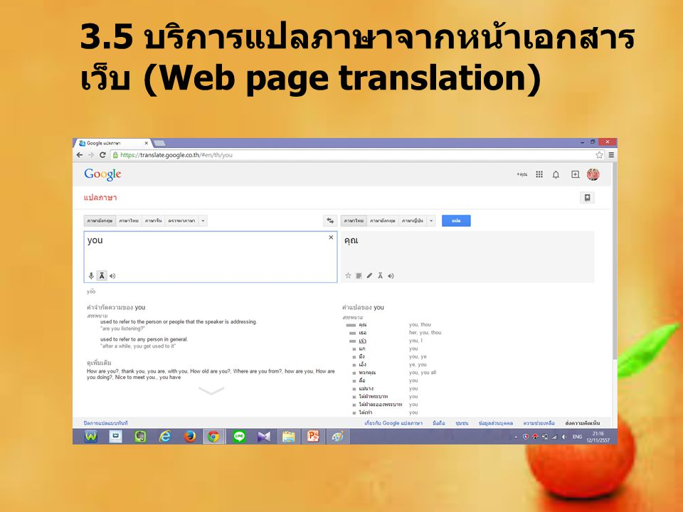 3.5 บริการแปลภาษาจากหน้าเอกสารเว็บ (Web page translation)