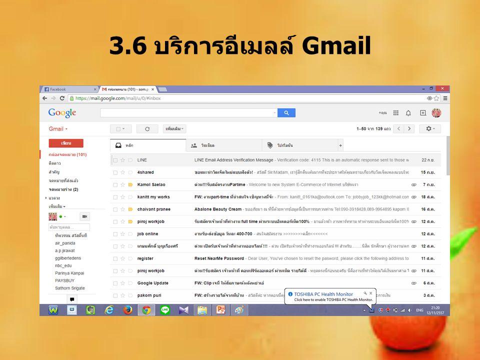 3.6 บริการอีเมลล์ Gmail