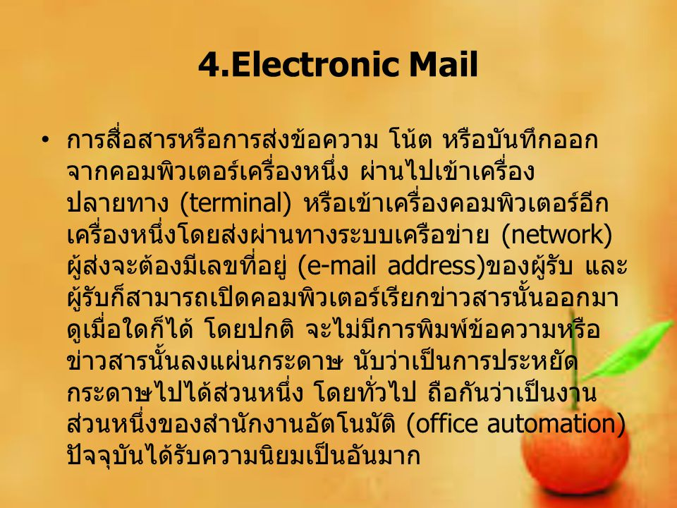 4.Electronic Mail