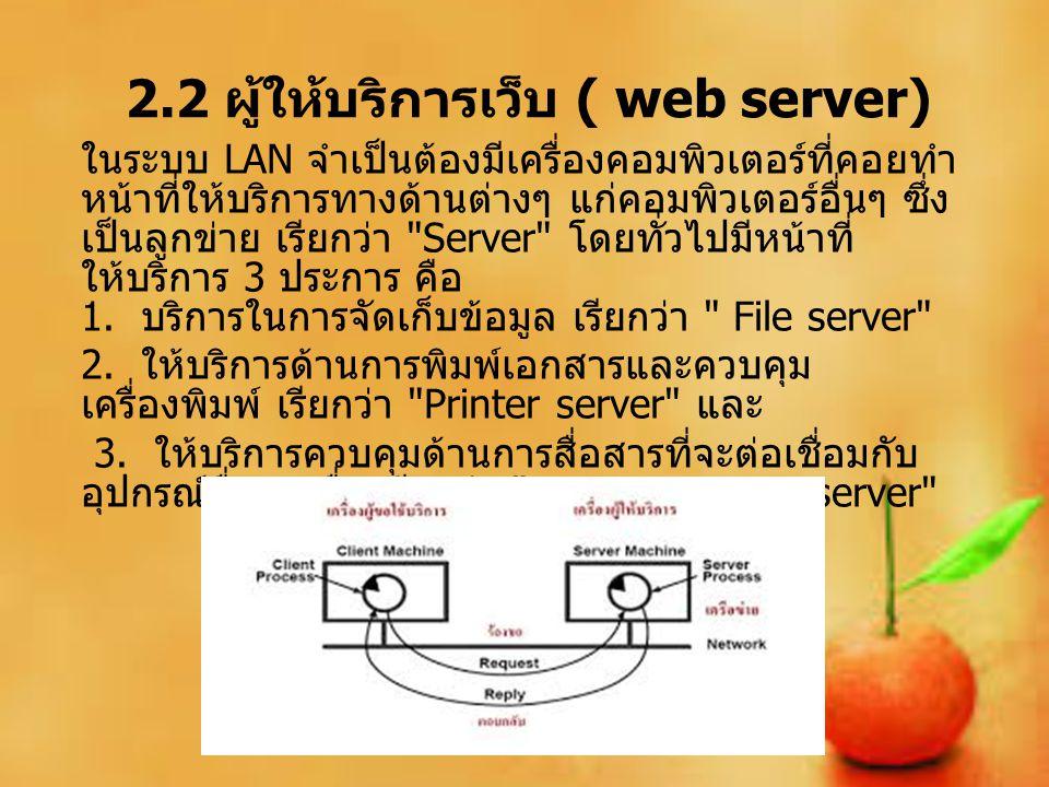 2.2 ผู้ให้บริการเว็บ ( web server)