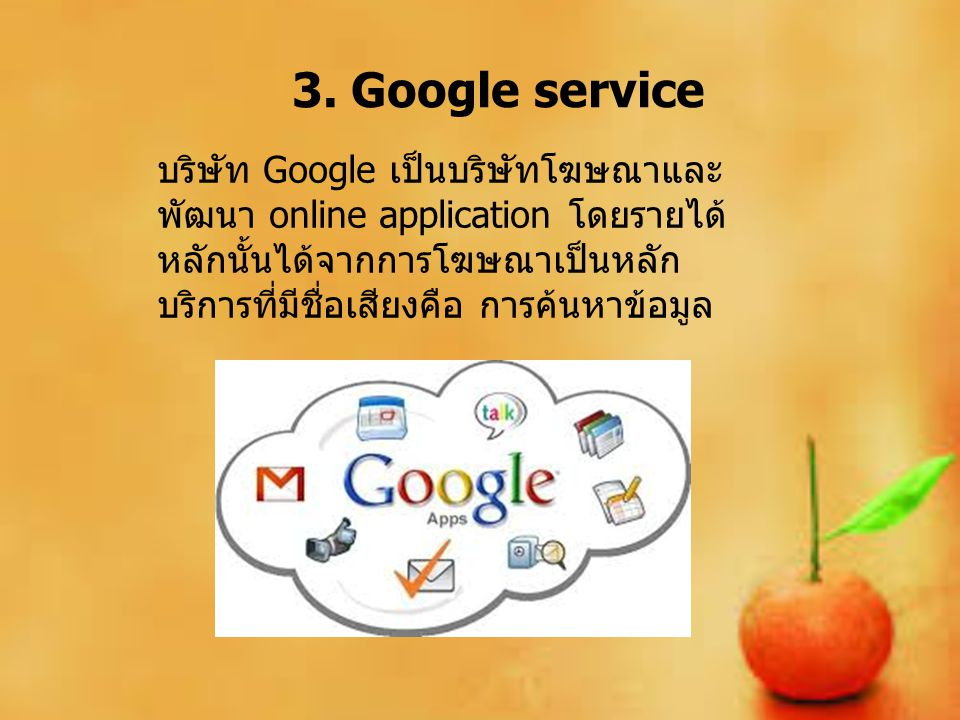 3. Google service