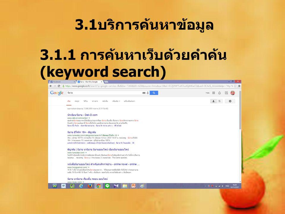 3.1.1 การค้นหาเว็บด้วยคำค้น (keyword search)