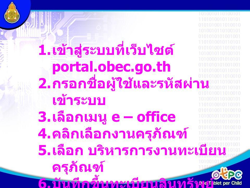 เข้าสู่ระบบที่เว็บไซต์ portal.obec.go.th