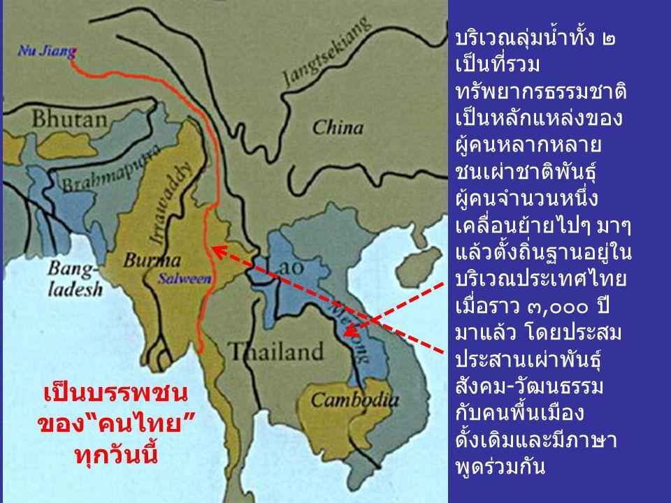 เป็นบรรพชน ของ คนไทย ทุกวันนี้