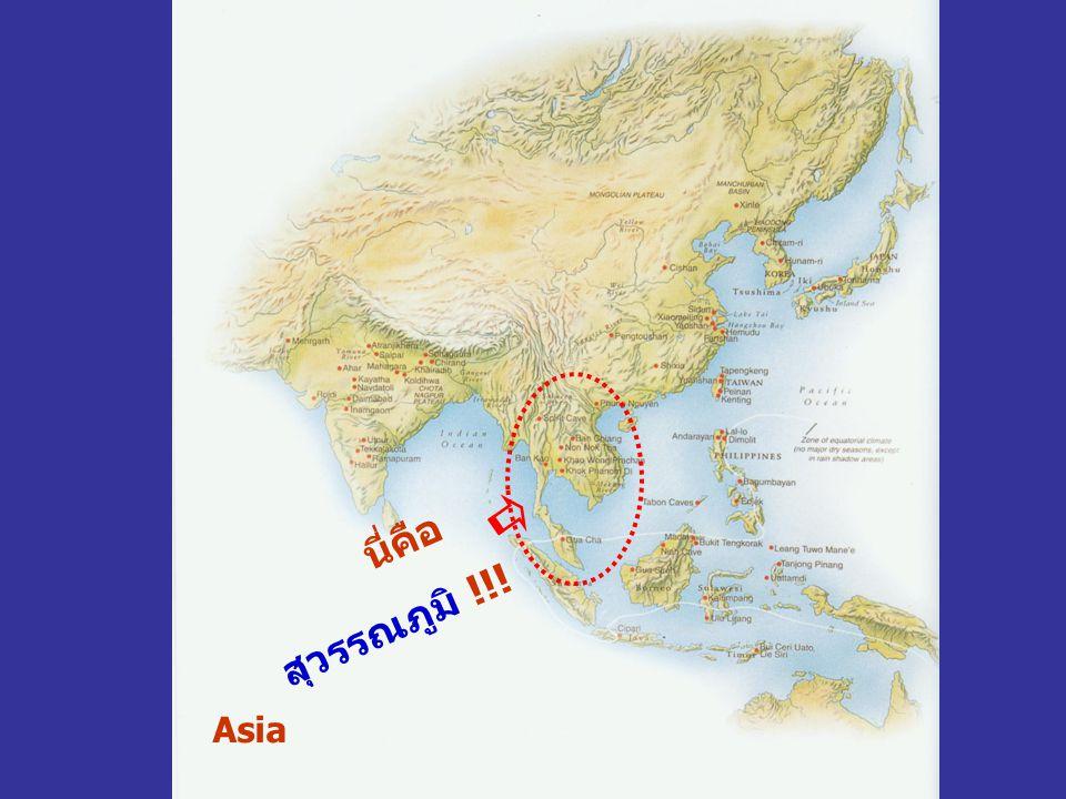 นี่คือ สุวรรณภูมิ !!! Asia