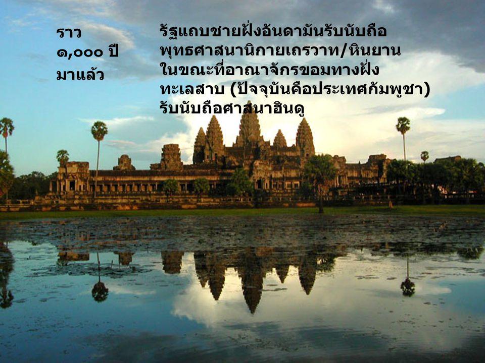 ราว ๑,๐๐๐ ปี มาแล้ว. รัฐแถบชายฝั่งอันดามันรับนับถือ. พุทธศาสนานิกายเถรวาท/หินยาน. ในขณะที่อาณาจักรขอมทางฝั่งทะเลสาบ (ปัจจุบันคือประเทศกัมพูชา)