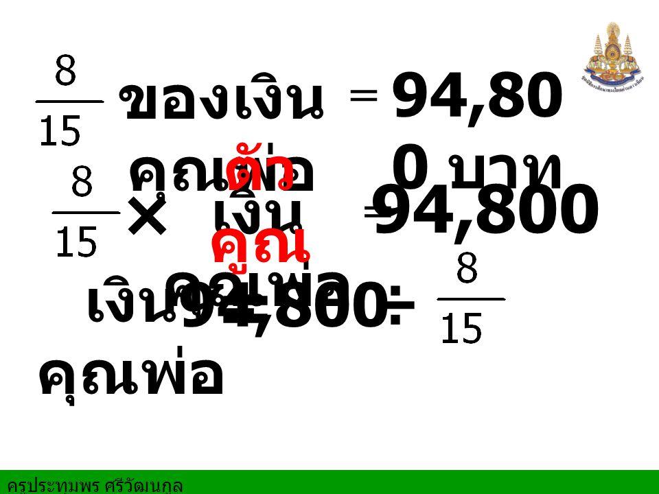 = 94,800 × 94,800 บาท ของเงินคุณพ่อ ตัวคูณ เงินคุณพ่อ เงินคุณพ่อ