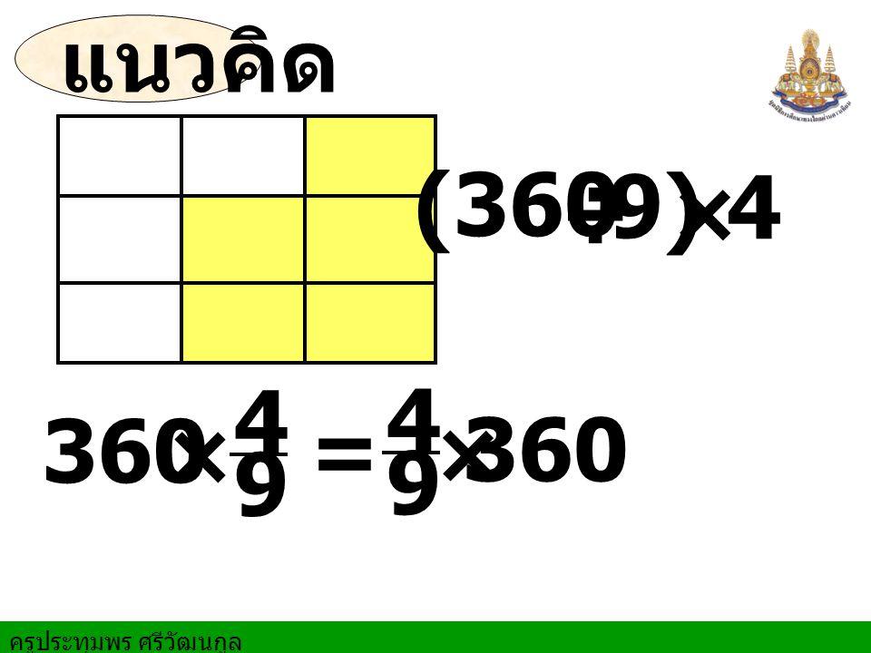 แนวคิด (360 ÷ 9) × 4 9 4 9 4 360 × = × 360