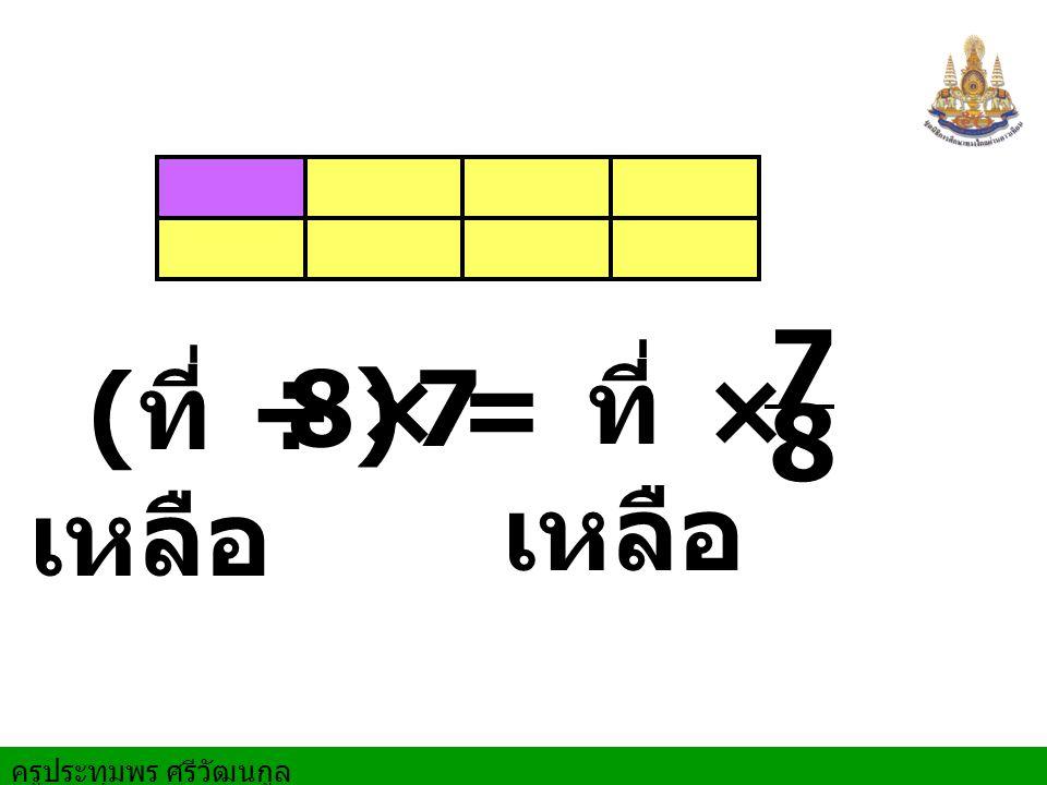 8 7 (ที่เหลือ ÷ 8) × 7 = ที่เหลือ ×
