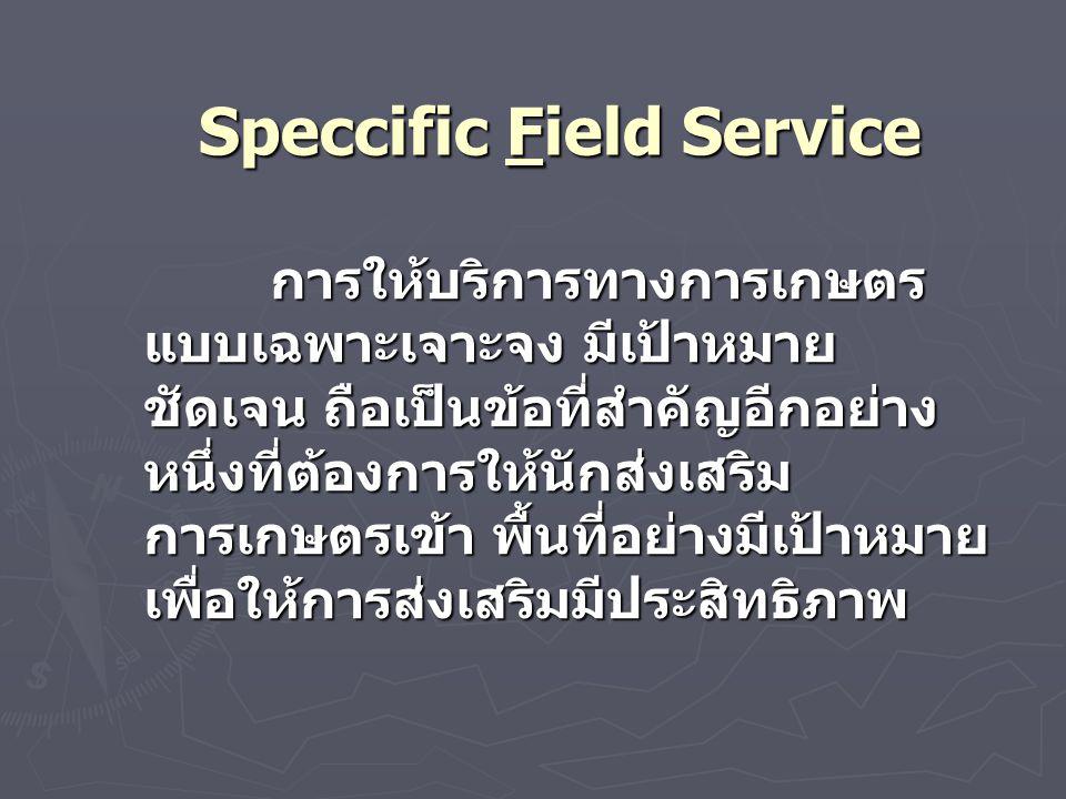 Speccific Field Service