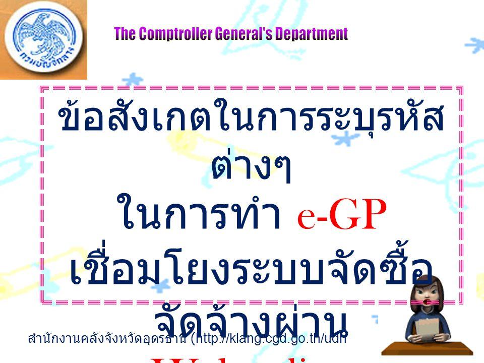 ในการทำ e-GP เชื่อมโยงระบบจัดซื้อจัดจ้างผ่าน Webonline