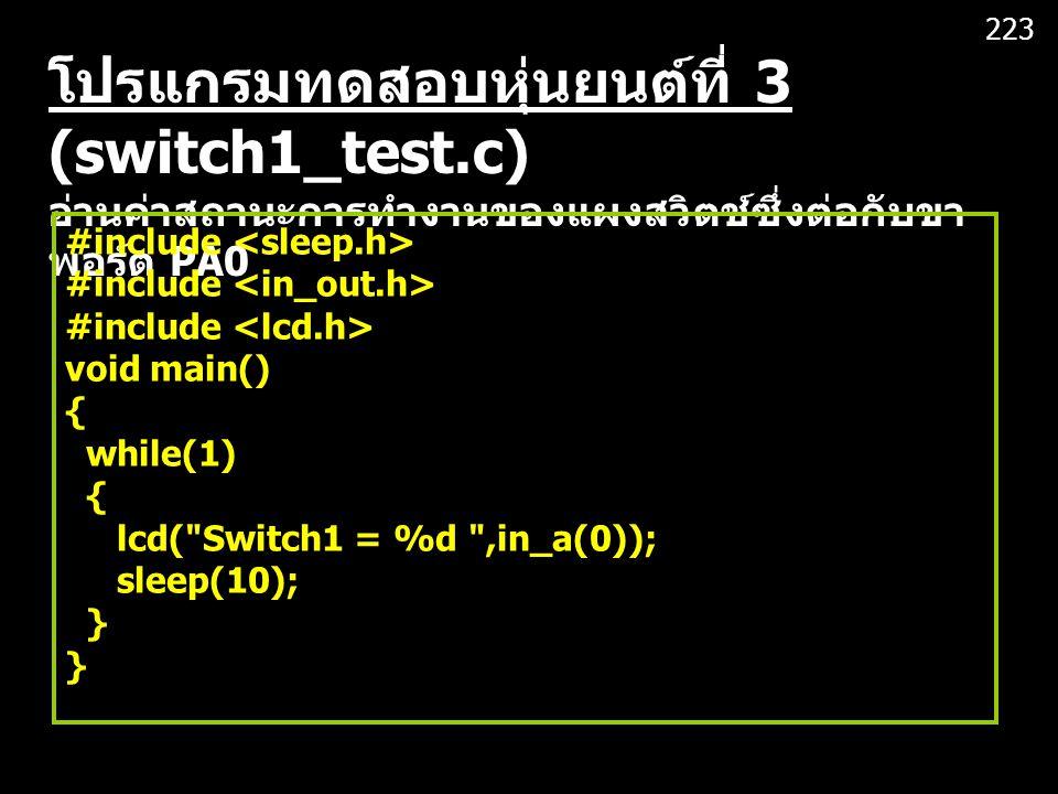 223 โปรแกรมทดสอบหุ่นยนต์ที่ 3 (switch1_test.c) อ่านค่าสถานะการทำงานของแผงสวิตช์ซึ่งต่อกับขาพอร์ต PA0.