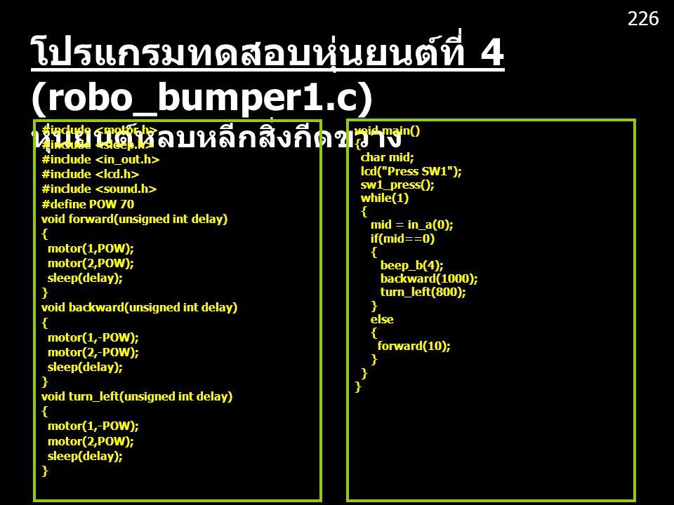 โปรแกรมทดสอบหุ่นยนต์ที่ 4 (robo_bumper1.c) หุ่นยนต์หลบหลีกสิ่งกีดขวาง