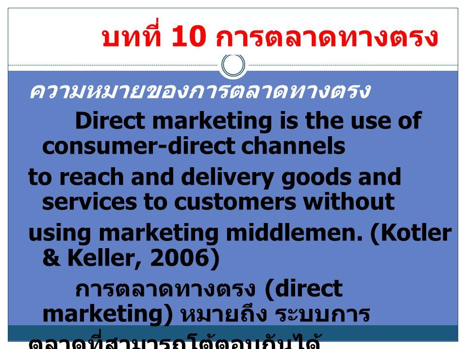 บทที่ 10 การตลาดทางตรง