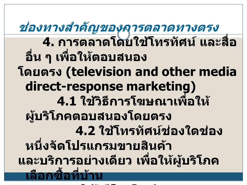 ช่องทางสำคัญของการตลาดทางตรง 4
