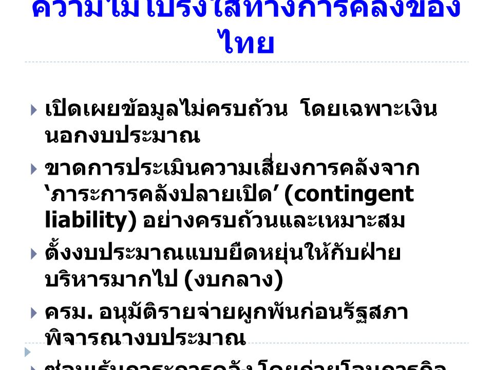 ความไม่โปร่งใสทางการคลังของไทย