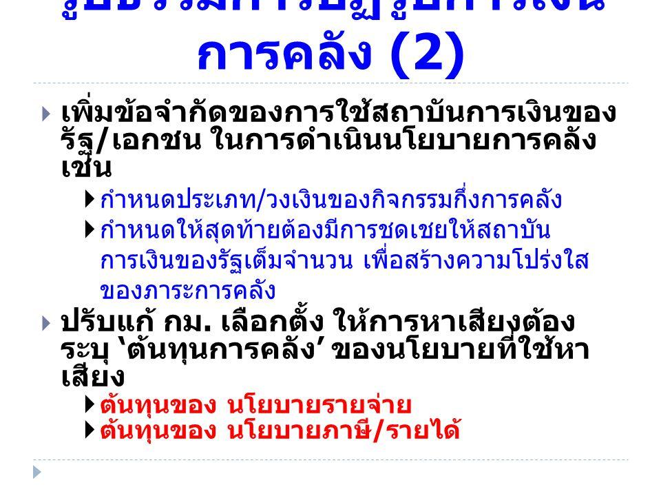 รูปธรรมการปฏิรูปการเงินการคลัง (2)