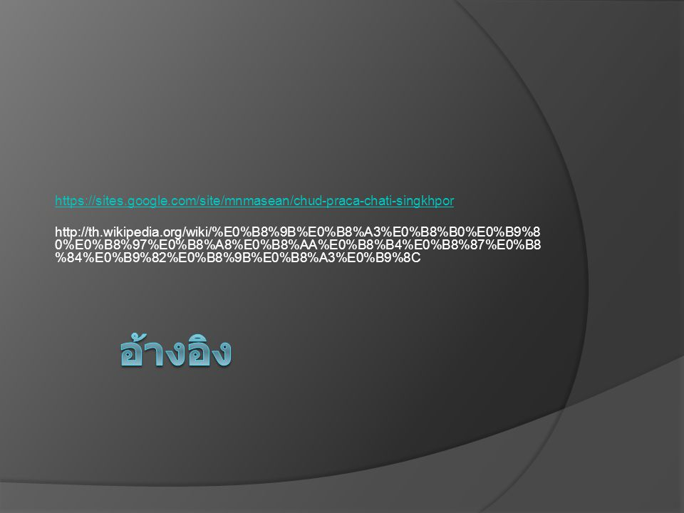 https://sites.google.com/site/mnmasean/chud-praca-chati-singkhpor