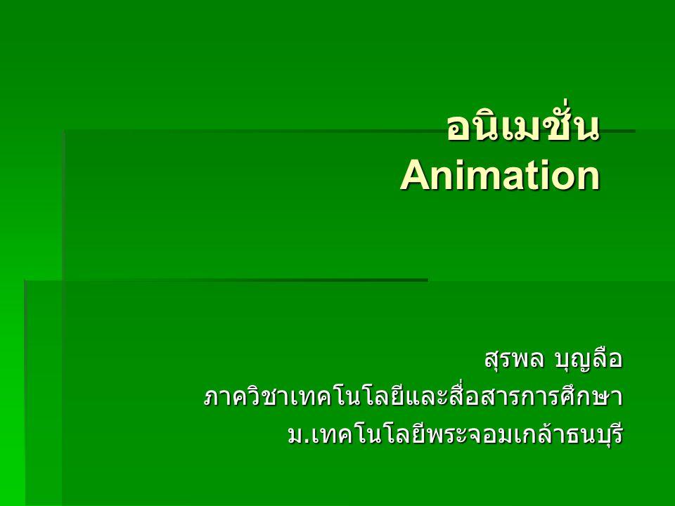 อนิเมชั่น Animation สุรพล บุญลือ ภาควิชาเทคโนโลยีและสื่อสารการศึกษา