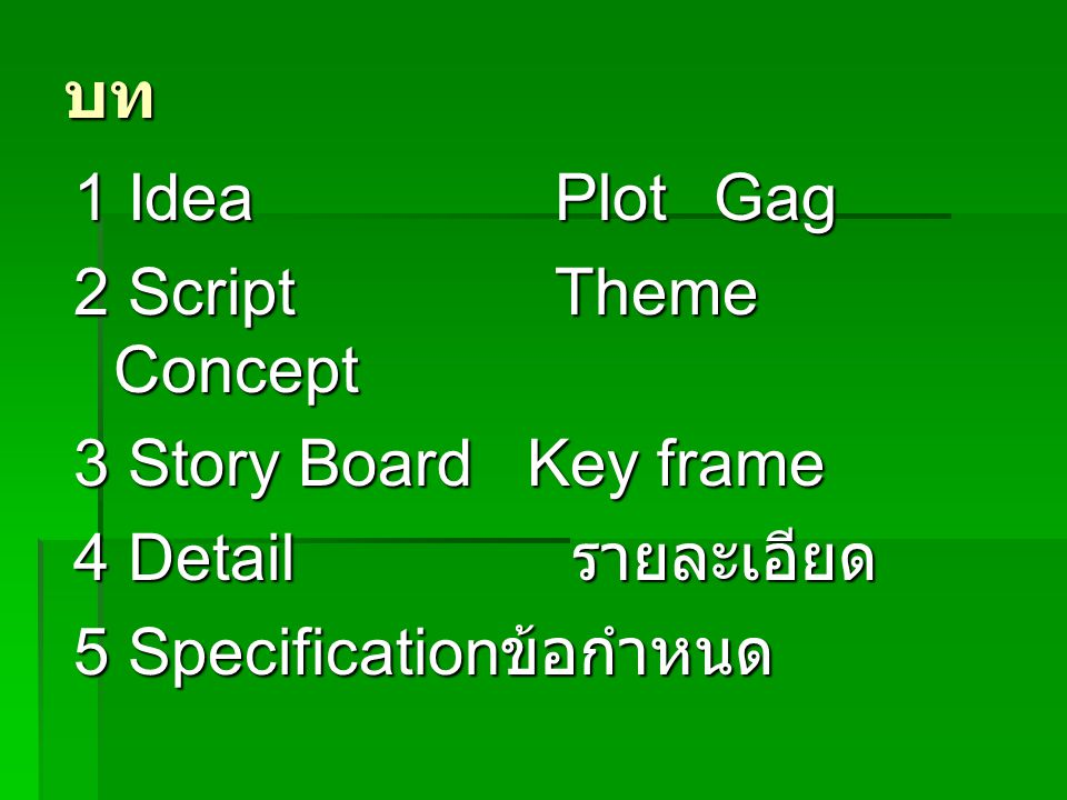 บท 1 Idea Plot Gag. 2 Script Theme Concept. 3 Story Board Key frame. 4 Detail รายละเอียด.