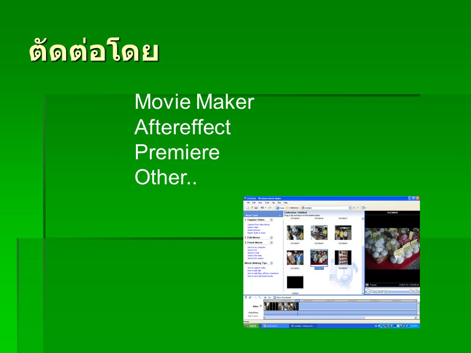 ตัดต่อโดย Movie Maker Aftereffect Premiere Other..