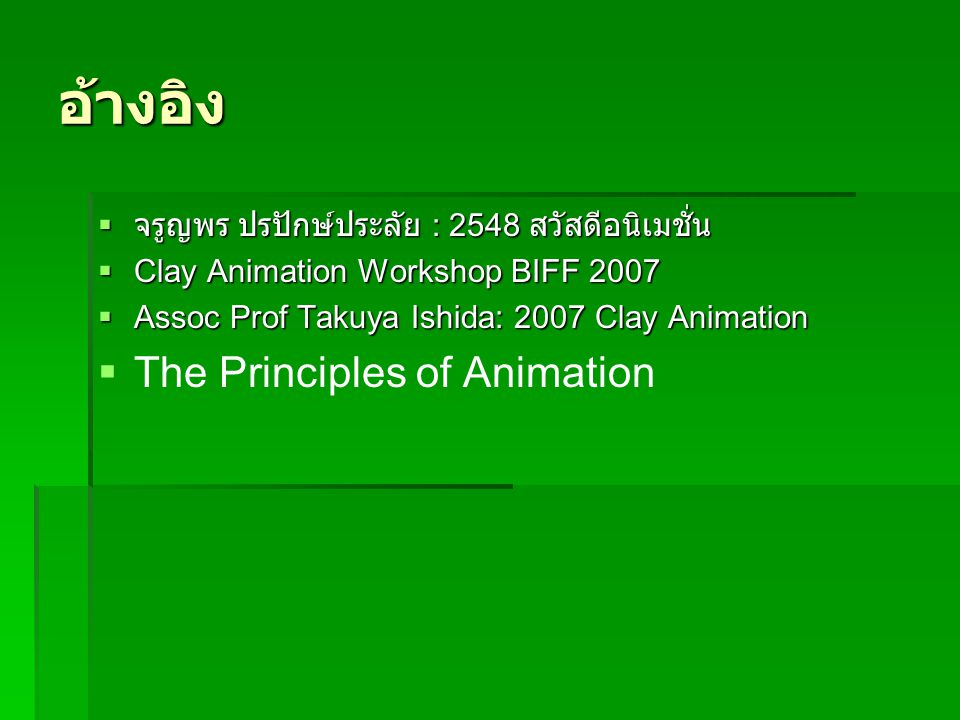 อ้างอิง The Principles of Animation