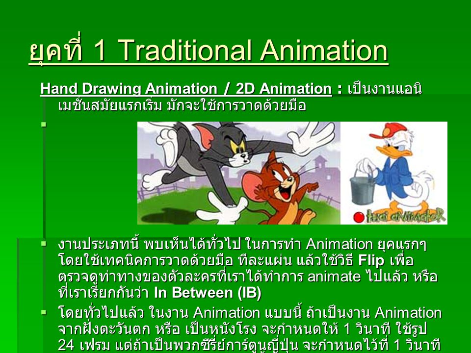 ยุคที่ 1 Traditional Animation