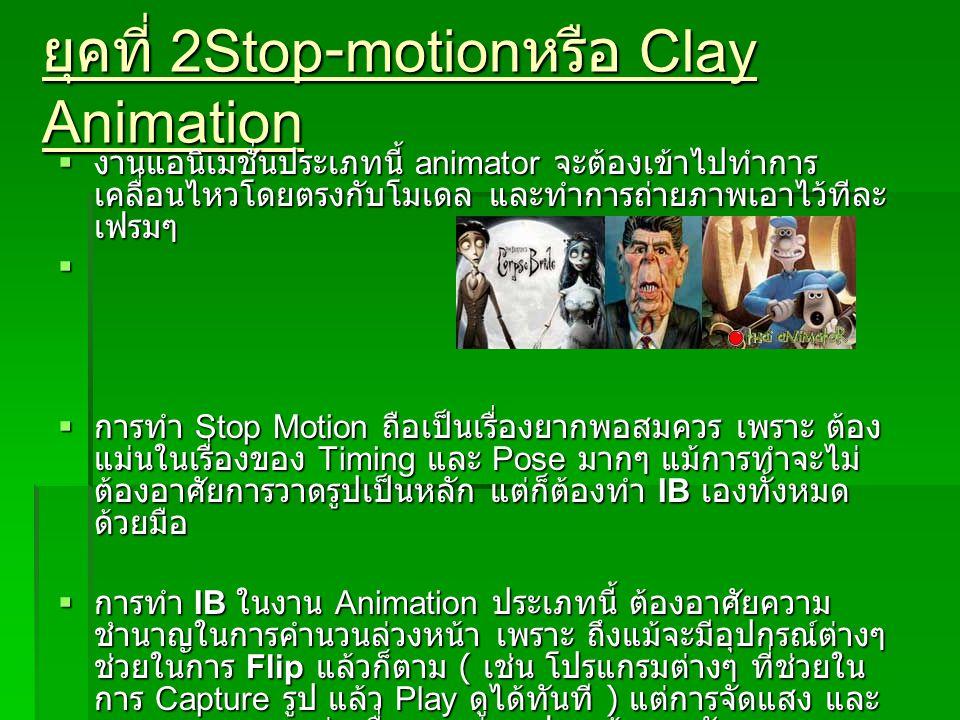 ยุคที่ 2Stop-motionหรือ Clay Animation