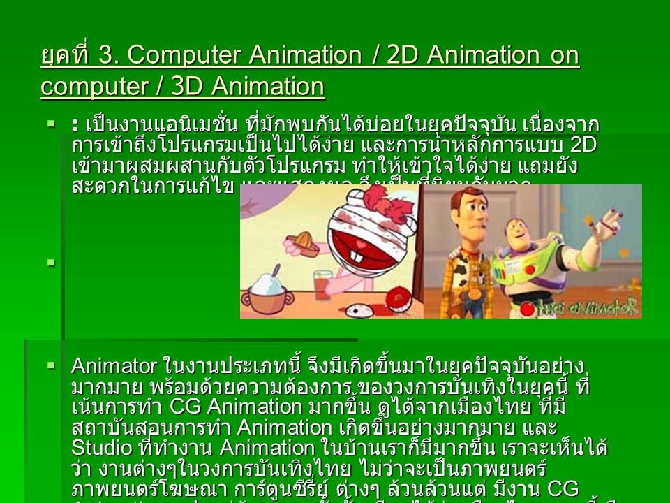 ยุคที่ 3. Computer Animation / 2D Animation on computer / 3D Animation