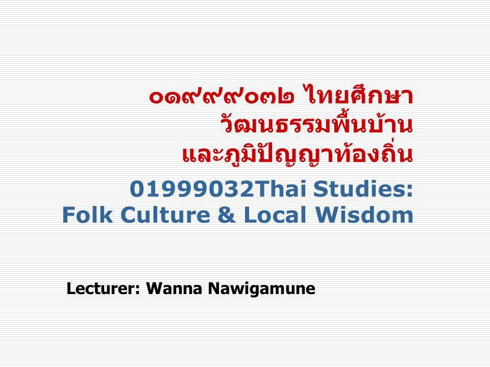 ๐๑๙๙๙๐๓๒ ไทยศึกษา วัฒนธรรมพื้นบ้าน และภูมิปัญญาท้องถิ่น 01999032Thai Studies: Folk Culture & Local Wisdom