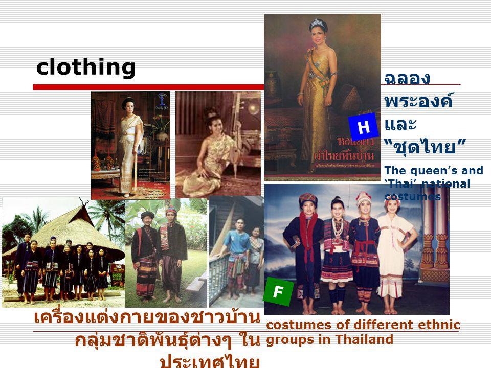 clothing ฉลองพระองค์ และ ชุดไทย