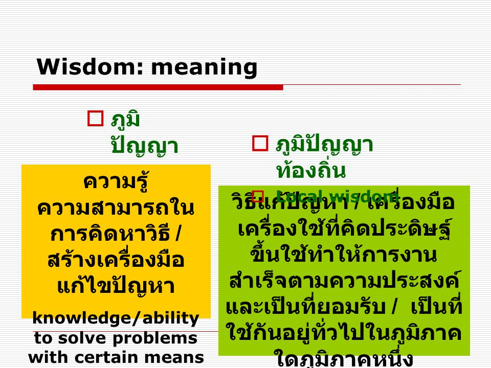 ความรู้ความสามารถในการคิดหาวิธี / สร้างเครื่องมือ แก้ไขปัญหา