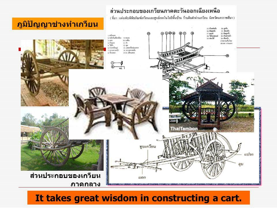 ภูมิปัญญาช่างทำเกวียน It takes great wisdom in constructing a cart.