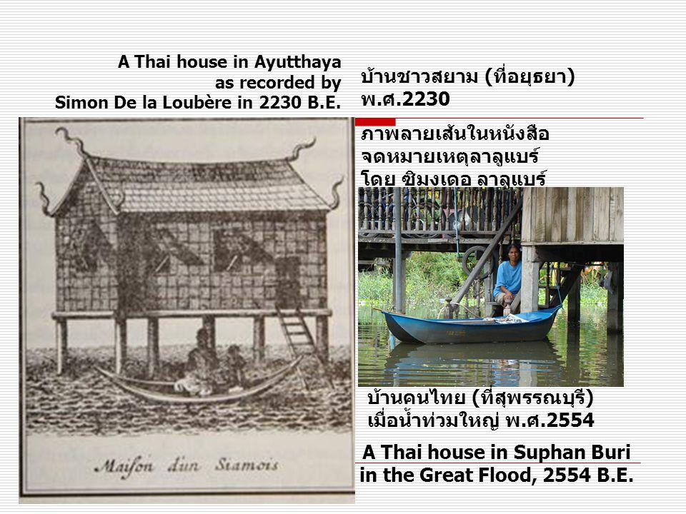 บ้านคนไทย (ที่สุพรรณบุรี) A Thai house in Suphan Buri