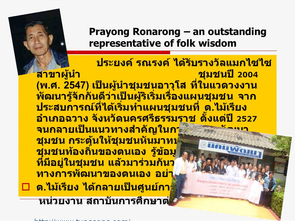 Prayong Ronarong – an outstanding representative of folk wisdom