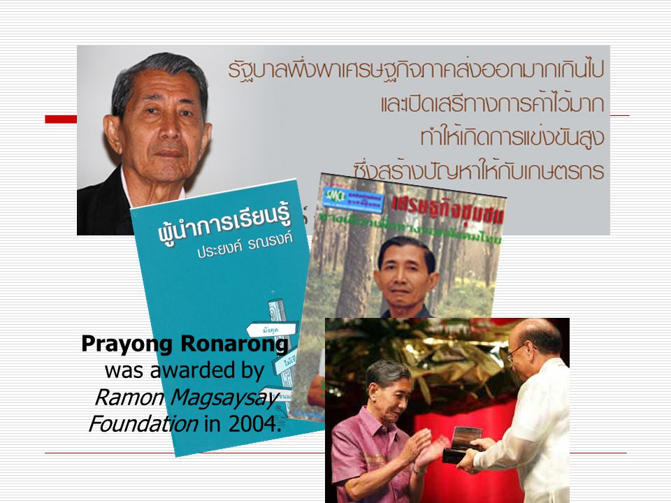 Prayong Ronarong was awarded by Ramon Magsaysay Foundation in 2004.