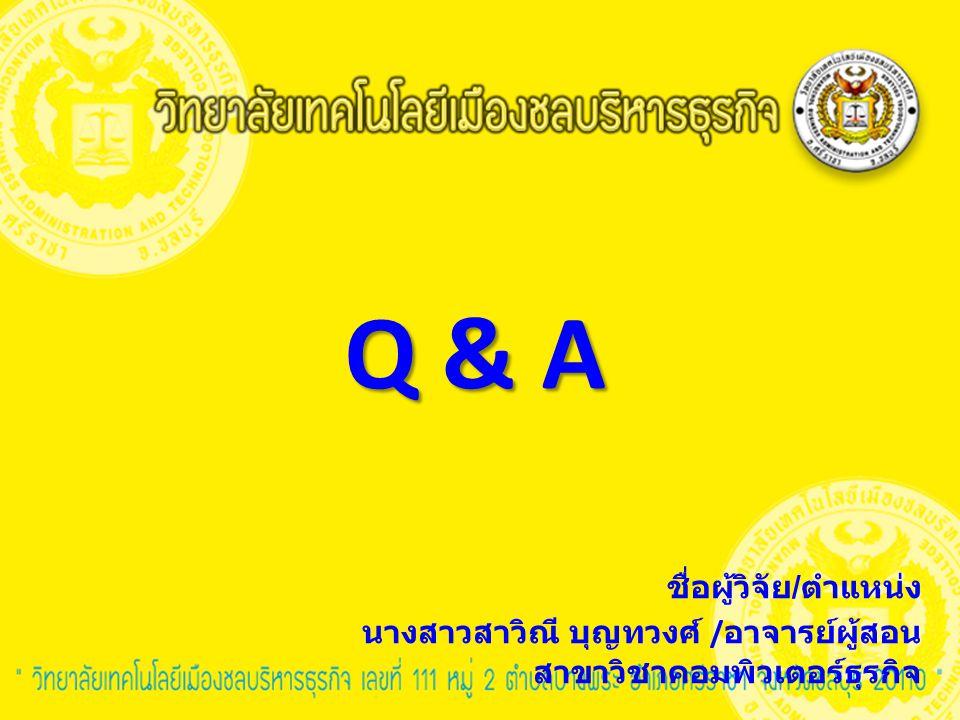 Q & A ชื่อผู้วิจัย/ตำแหน่ง